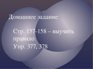 Стр. 157-158 – выучить правило Упр. 377, 378 Домашнее задание