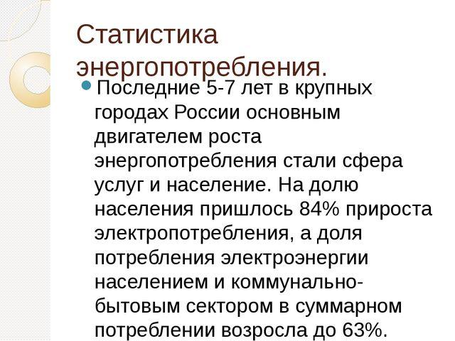 Статистика энергопотребления. Последние 5-7 лет в крупных городах России осно...