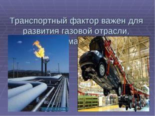 Транспортный фактор важен для развития газовой отрасли, предприятий машиностр