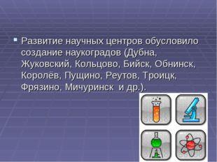 Развитие научных центров обусловило cоздание наукоградов (Дубна, Жуковский, К