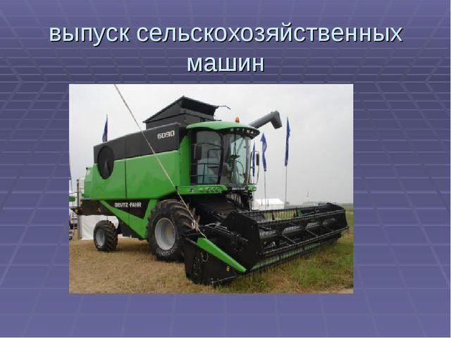 выпуск сельскохозяйственных машин