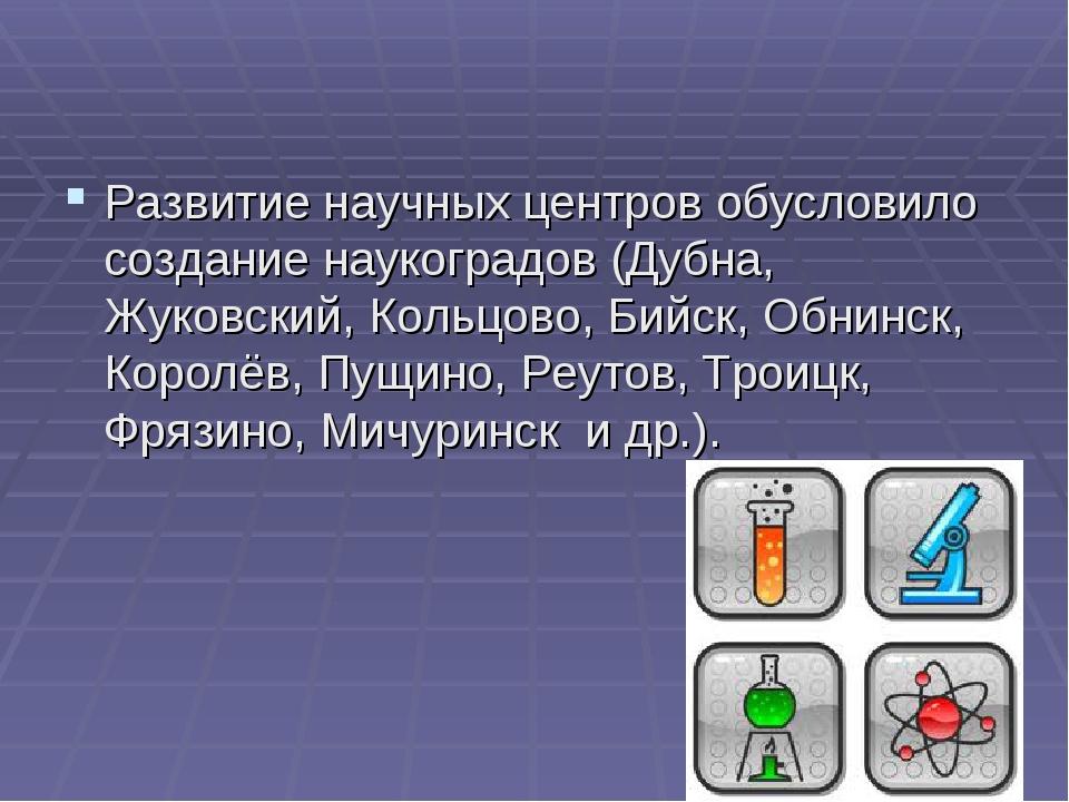 Развитие научных центров обусловило cоздание наукоградов (Дубна, Жуковский, К...