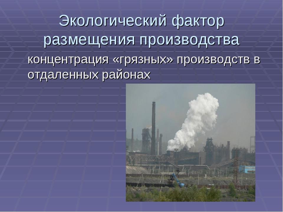 Экологический фактор размещения производства концентрация «грязных» производс...