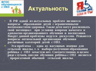 Актуальность В РФ одной из актуальных проблем являются вопросы образования де
