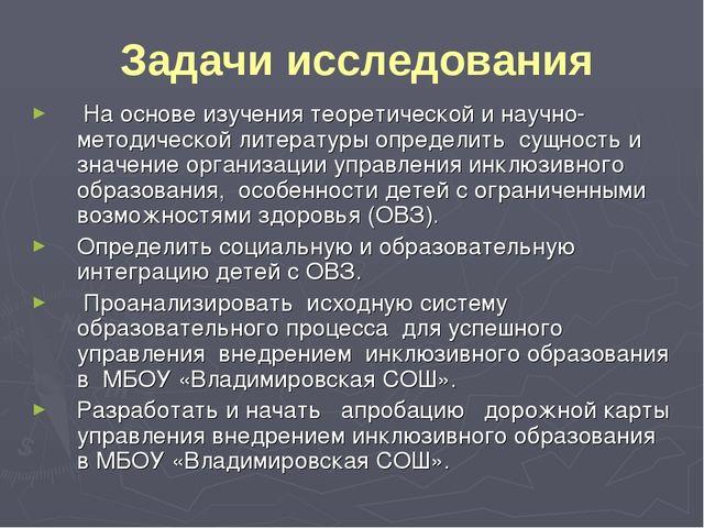 На основе изучения теоретической и научно-методической литературы определить...