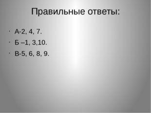 Правильные ответы: А-2, 4, 7. Б –1, 3,10. В-5, 6, 8, 9.