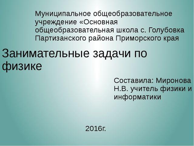 Занимательные задачи по физике Составила: Миронова Н.В. учитель физики и инфо...