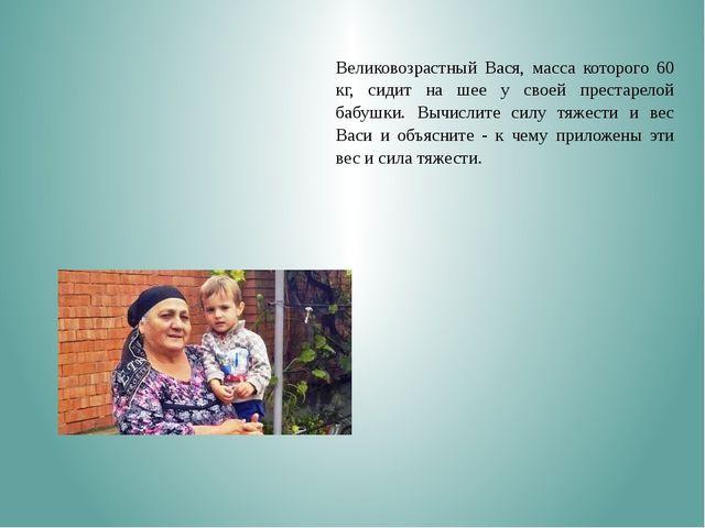 Великовозрастный Вася, масса которого 60 кг, сидит на шее у своей престарел...
