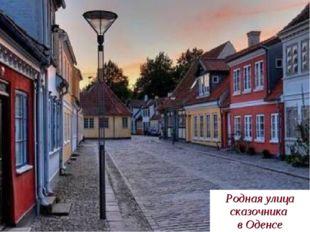 Родная улица сказочника в Оденсе