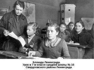 Блокада Ленинграда. Урок в 7-м классе средней школы № 10 Свердловского района