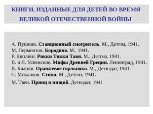 КНИГИ, ИЗДАННЫЕ ДЛЯ ДЕТЕЙ ВО ВРЕМЯ ВЕЛИКОЙ ОТЕЧЕСТВЕННОЙ ВОЙНЫ А. Пушкин. Ста