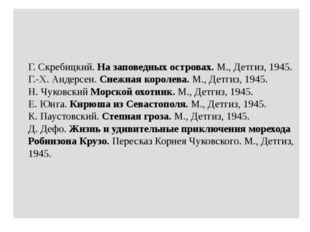 Г. Скребицкий. На заповедных островах. М., Детгиз, 1945. Г.-Х. Андерсен. Сне