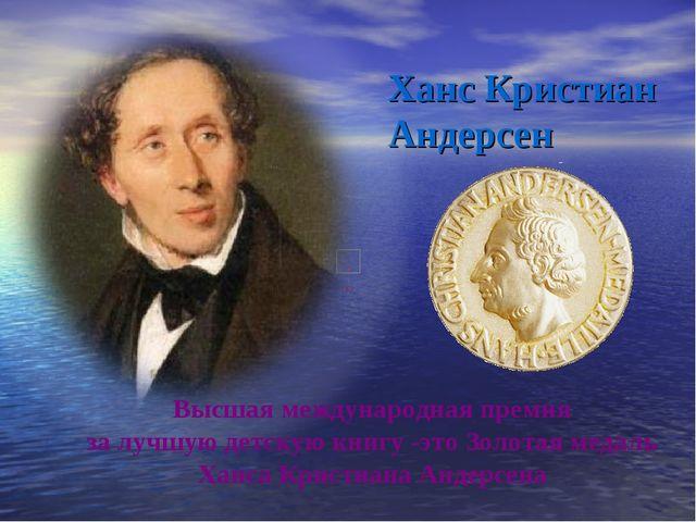 Ханс Кристиан Андерсен Высшая международная премия за лучшую детскую книгу -э...