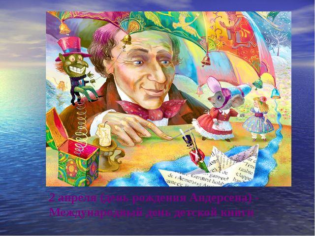 2 апреля (день рождения Андерсена) - Международный день детской книги