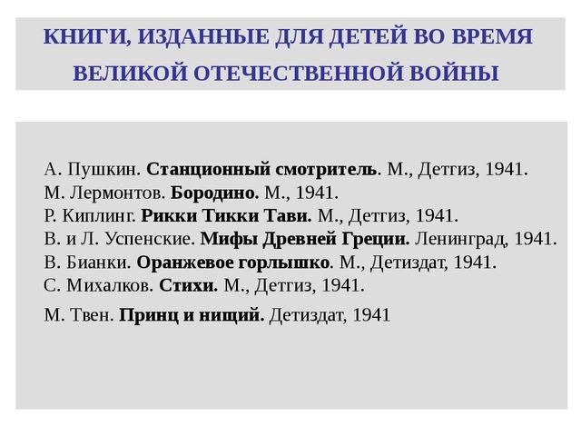КНИГИ, ИЗДАННЫЕ ДЛЯ ДЕТЕЙ ВО ВРЕМЯ ВЕЛИКОЙ ОТЕЧЕСТВЕННОЙ ВОЙНЫ А. Пушкин. Ста...
