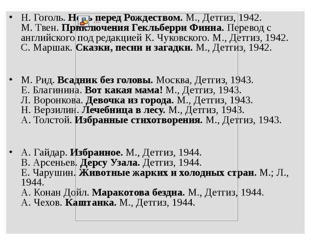 Н. Гоголь. Ночь перед Рождеством. M., Детгиз, 1942. М. Твен. Приключения Гекл...