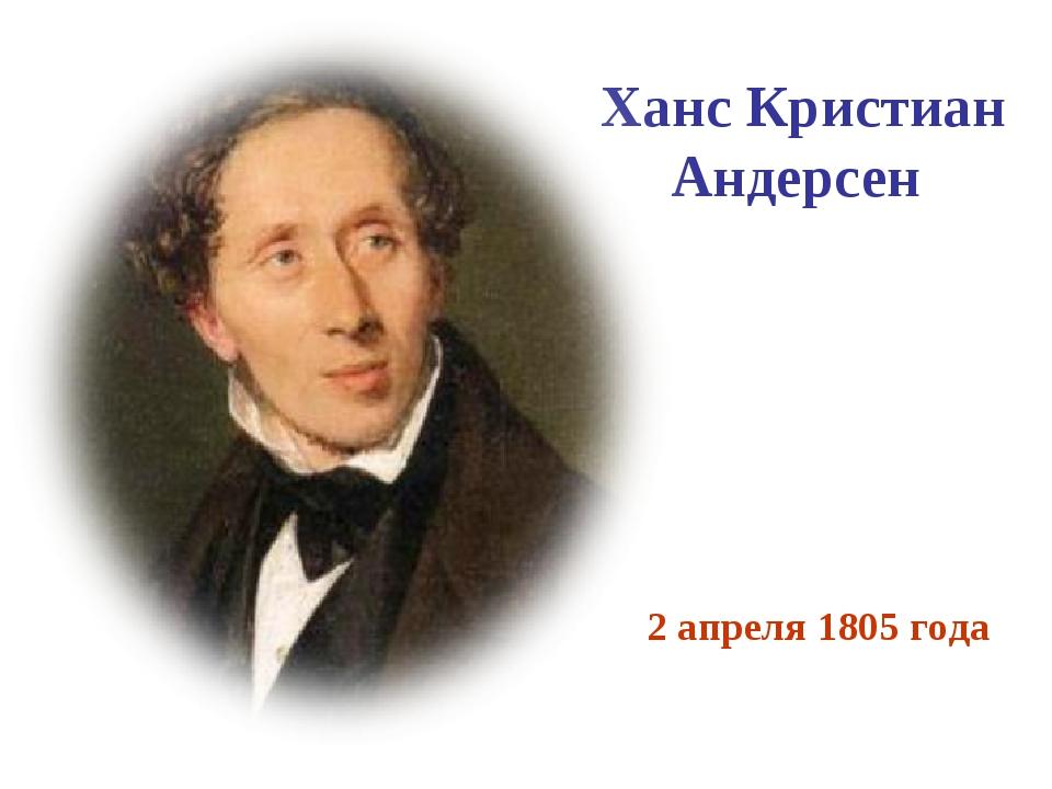 Ханс Кристиан Андерсен 2 апреля 1805 года