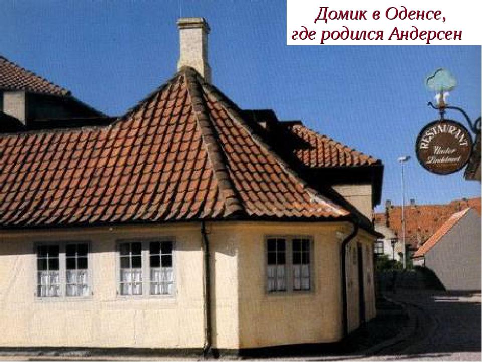 Домик в Оденсе, где родился Андерсен