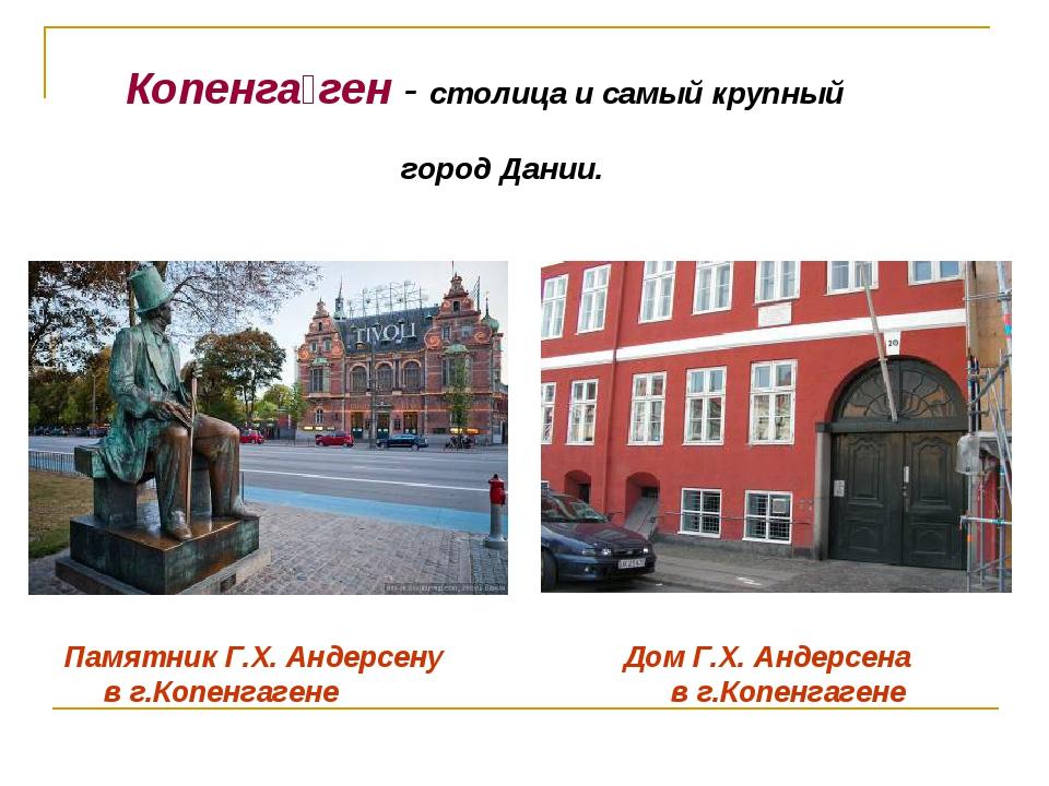 Копенга́ген - столица и самый крупный город Дании. Памятник Г.Х. Андерсену в...