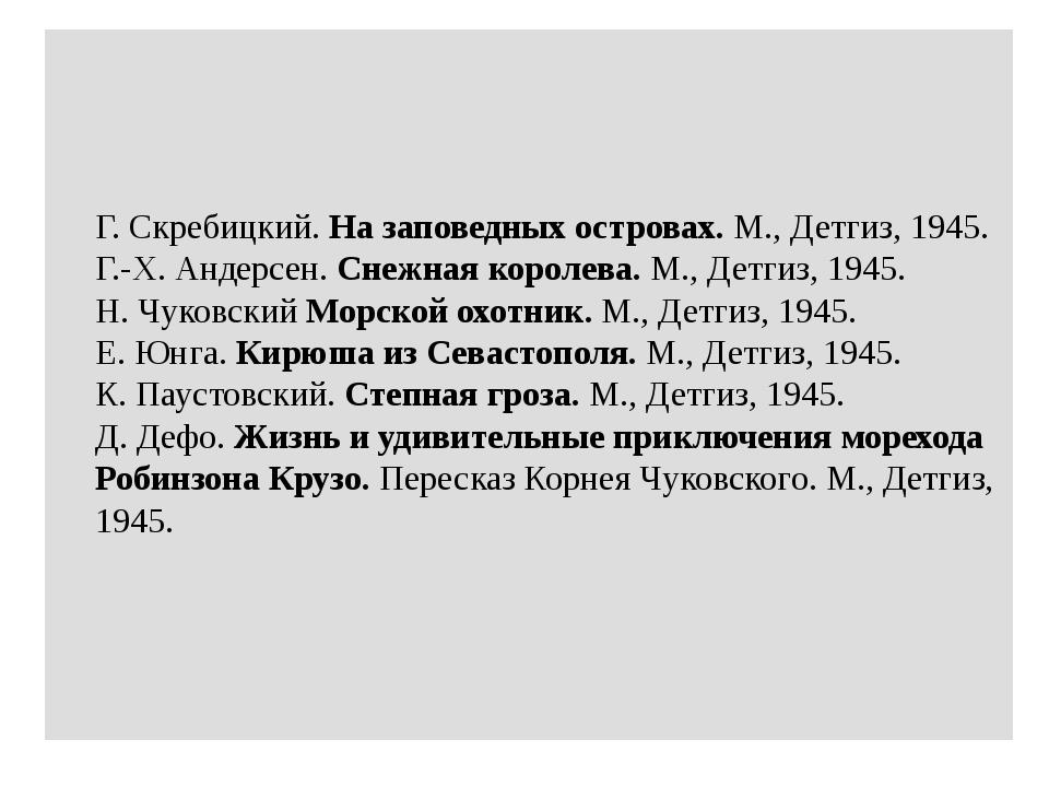 Г. Скребицкий. На заповедных островах. М., Детгиз, 1945. Г.-Х. Андерсен. Сне...
