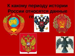 К какому периоду истории России относятся данные гербы?