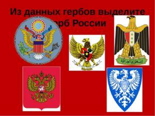 Из данных гербов выделите герб России