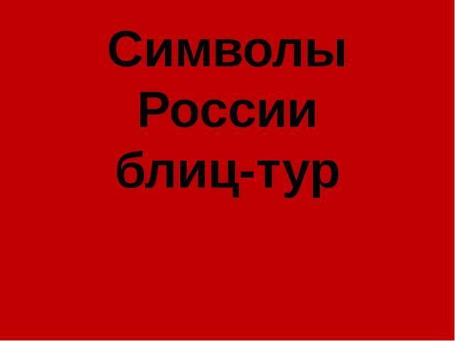 Символы России блиц-тур