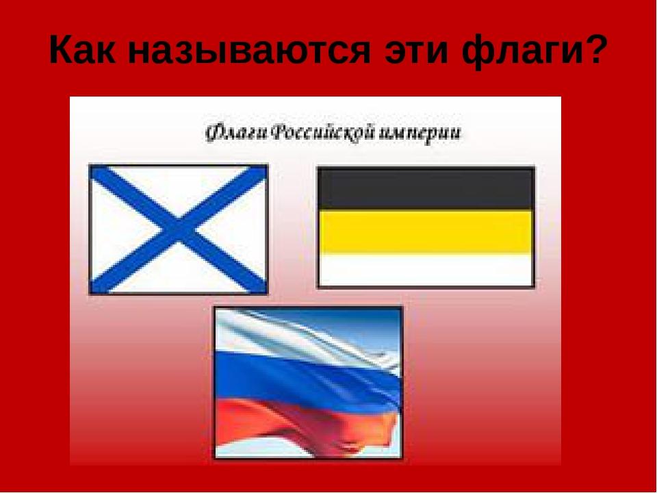 Как называются эти флаги?