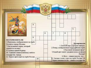 ПО ГОРИЗОНТАЛИ: 3.Имя воина, изображенного на гербе России и города Москвы. 7