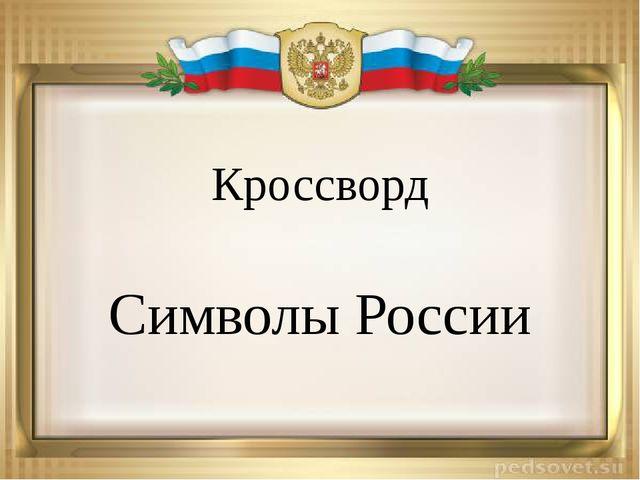 ПО ГОРИЗОНТАЛИ: 3.Имя воина, изображенного на гербе России и города Москвы. 7...