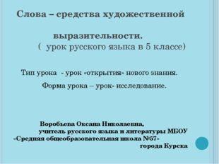 Слова – средства художественной выразительности. ( урок русского языка в 5 кл