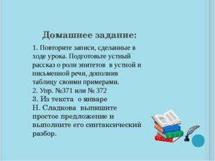 Домашнее задание: 1. Повторите записи, сделанные в ходе урока. Подготовьте у