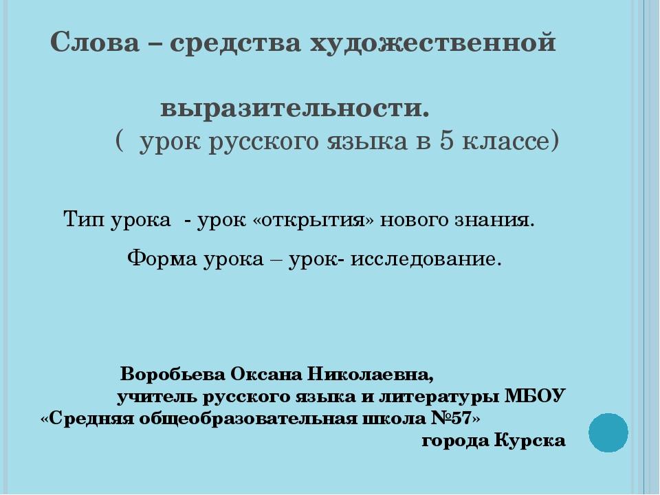 Слова – средства художественной выразительности. ( урок русского языка в 5 кл...