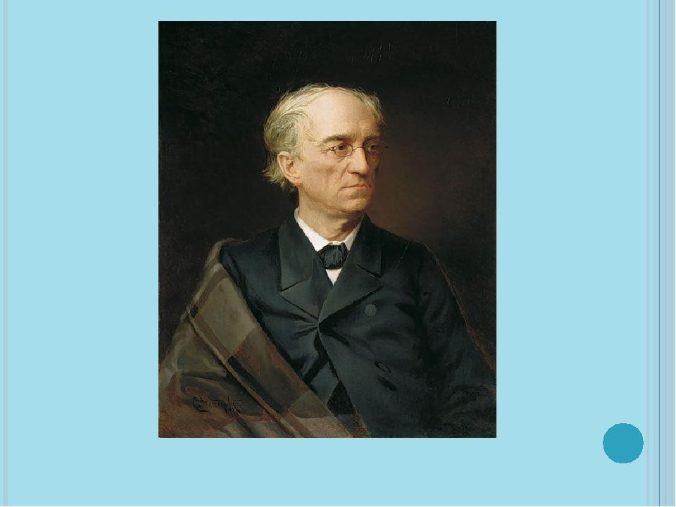 С. Александровский Портрет Ф. И. Тютчева, 1876 г.