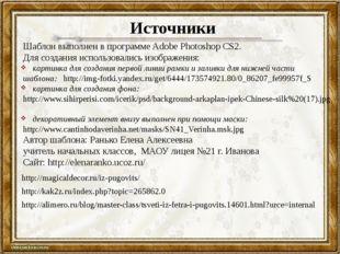 Источники Шаблон выполнен в программе Adobe Photoshop CS2. Для создания испол