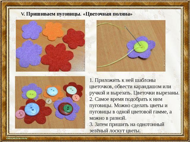 1. Приложить к ней шаблоны цветочков, обвести карандашом или ручкой и вырезат...