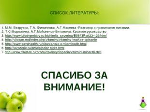 1. М.М. Безруких, Т.А. Филиппова, А.Г.Макеева -Разговор о правильном питании.