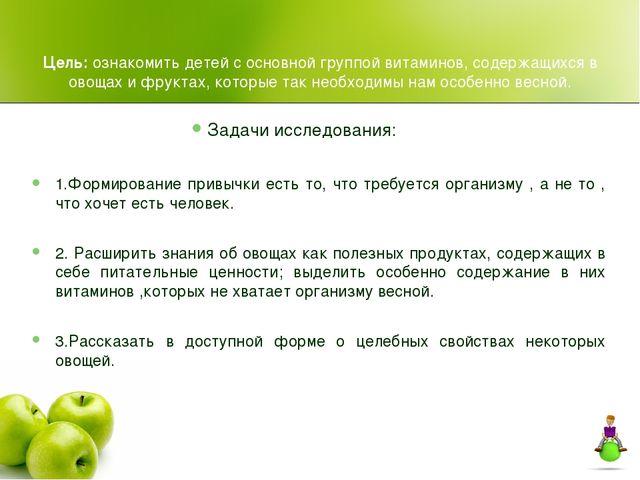 Цель: ознакомить детей с основной группой витаминов, содержащихся в овощах...