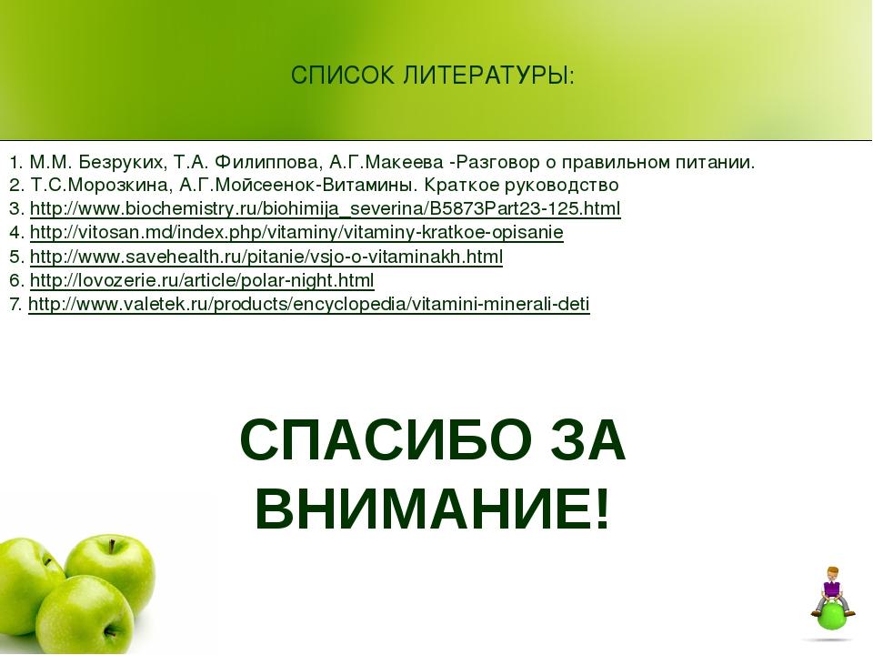 1. М.М. Безруких, Т.А. Филиппова, А.Г.Макеева -Разговор о правильном питании....