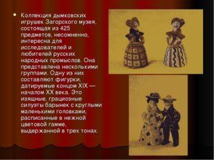 Коллекция дымковских игрушек Загорского музея, состоящая из 425 предметов, не