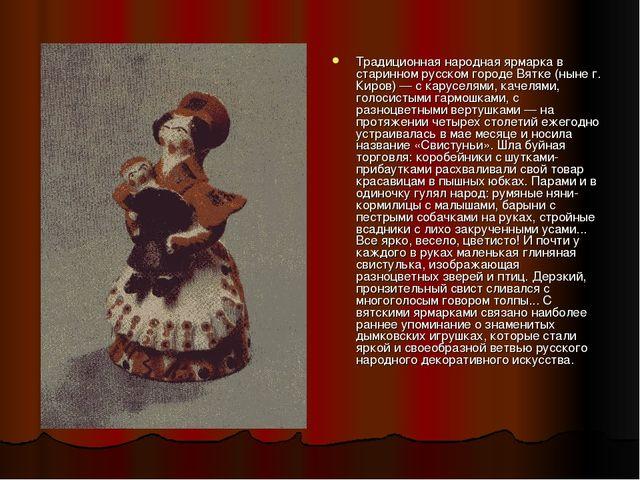 Традиционная народная ярмарка в старинном русском городе Вятке (ныне г. Киров...