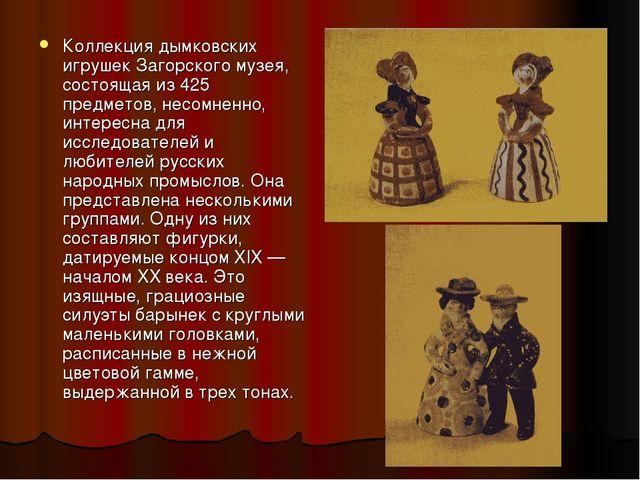 Коллекция дымковских игрушек Загорского музея, состоящая из 425 предметов, не...
