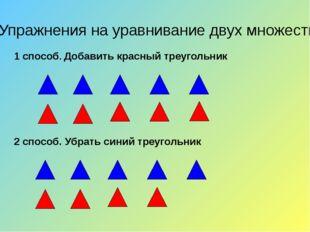 Упражнения на уравнивание двух множеств 2 способ. Убрать синий треугольник 1