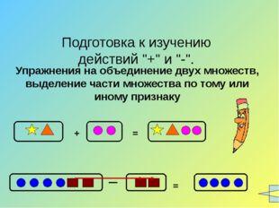 """Подготовка к изучению действий """"+"""" и """"-"""". Упражнения на объединение двух множ"""