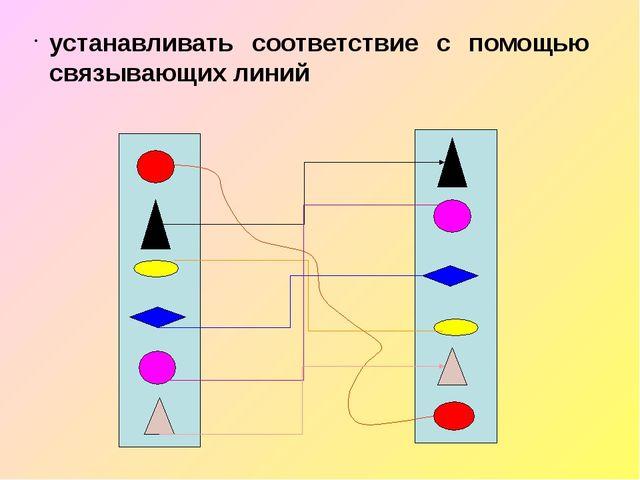 устанавливать соответствие с помощью связывающих линий