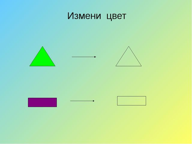 Измени цвет