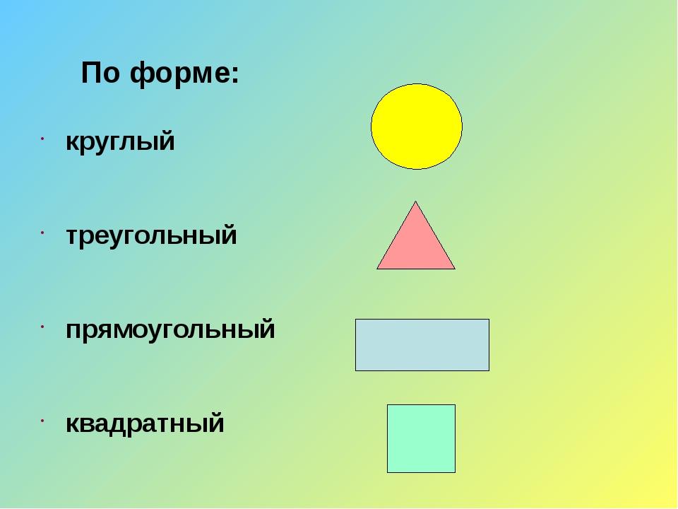 Картинки круглых квадратных треугольных предметов