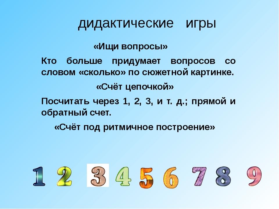 дидактические игры «Ищи вопросы» Кто больше придумает вопросов со словом «ско...