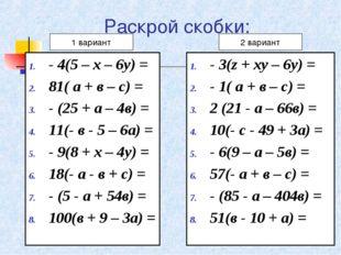 Раскрой скобки: - 4(5 – х – 6у) = 81( а + в – с) = - (25 + а – 4в) = 11(- в -
