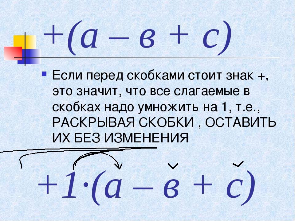 +(а – в + с) Если перед скобками стоит знак +, это значит, что все слагаемые...